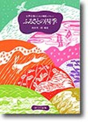 ふるさとの四季 女声合唱のための唱歌メドレー の画像