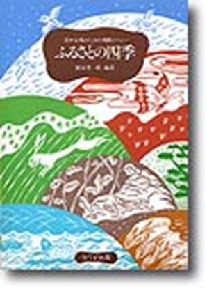 ふるさとの四季 混声合唱のための唱歌メドレー の画像