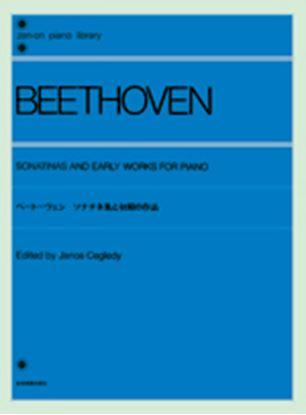 ベートーヴェン ソナチネ集と初期の作品 BEETHOVEN*ベートーベン の画像
