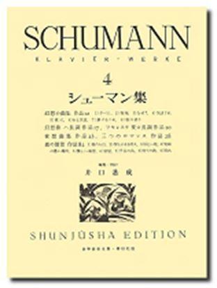 シューマン集4 ケース入り の画像