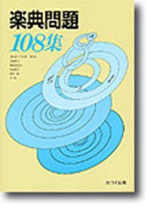楽典問題 108集 の画像