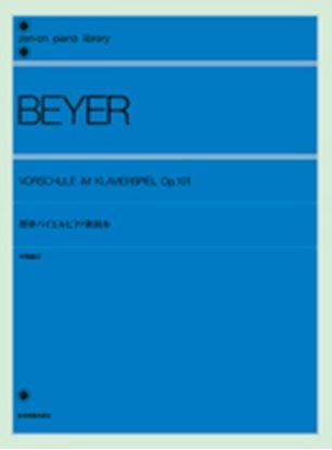 標準バイエルピアノ教則本(併用曲付) の画像