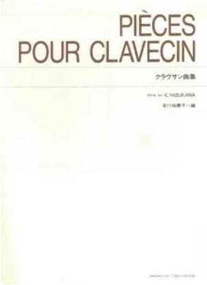 クラヴサン曲集 の画像