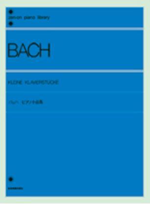 バッハ ピアノ小品集 J.S.BACH の画像