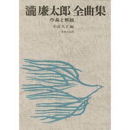 瀧廉太郎 全曲集 作品と解説 の画像