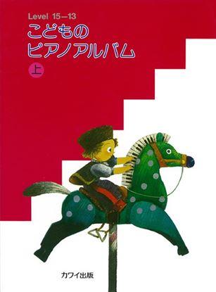こどものピアノアルバム 上 レベル15-13 の画像