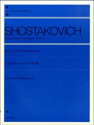 ショスタコービッチ ピアノ作品集 SHOSTAKOVICH の画像