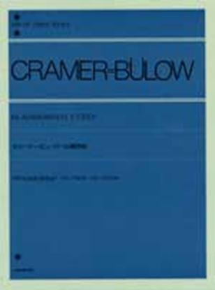 クラーマー=ビューロー 60練習曲 の画像