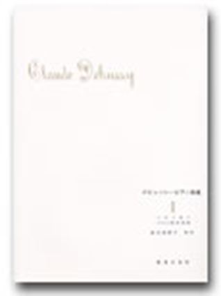 ドビュッシー ピアノ曲集1 の画像