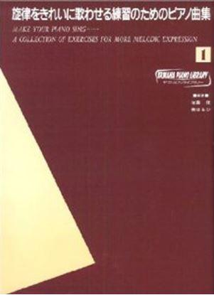 ヤマハピアノライブラリー 旋律をきれいに歌わせる練習のためのピアノ曲集1 の画像