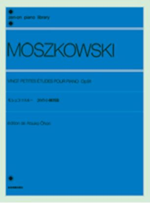 モシュコフスキー 20の小練習曲 作品91 MOSZKOWSKI の画像