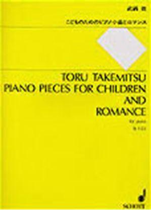 こどものためのピアノ小品とロマンス 武満徹 の画像
