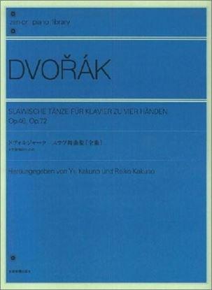 ドヴォルジャーク スラヴ舞曲集(全曲) 作品46・作品72(連弾) ドボルザーク スラブ舞曲集 DVORAK の画像