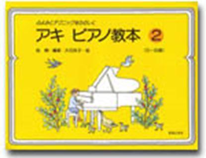 ふよみとテクニックをたのしく アキ・ピアノ教本2(5~8歳) の画像