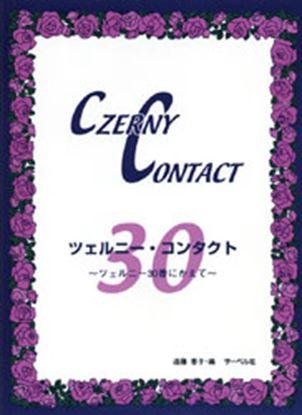 ツェルニー・コンタクト ~ツェルニー30番にかえて~ CZERNY CONTACTチェルニー の画像