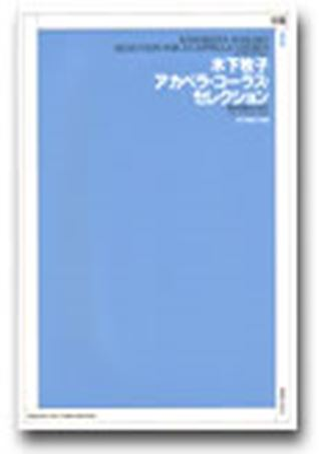 木下牧子アカペラ・コーラス・セレクション 混声合唱のための の画像