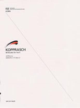 コプラッシュ 60のエチュード/ホルン の画像