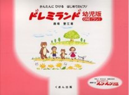 かんたんにひける はじめてのピアノ ドレミランド 幼児版(ワン) の画像