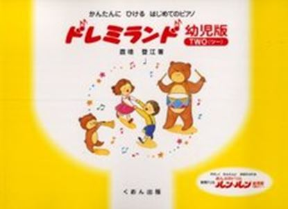 かんたんにひける はじめてのピアノ ドレミランド 幼児版(ツー) の画像