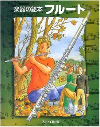 楽器の絵本 フルート の画像