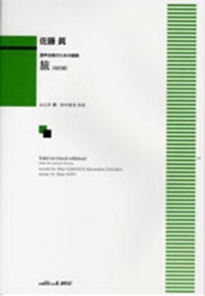 混声合唱のための組曲 旅 改訂版 の画像