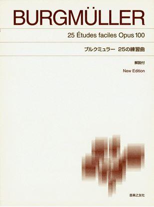 標準版 ブルクミュラー 25の練習曲 New Edition 解説付 の画像