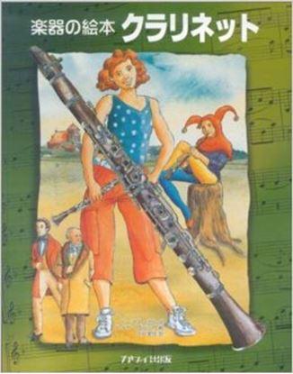 楽器の絵本 クラリネット の画像