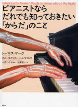 ピアニストならだれでも知っておきたい からだのこと の画像