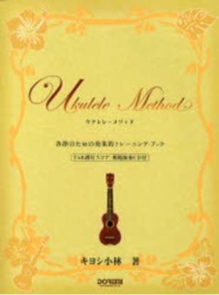 ウクレレ・メソッド/各指のための効果トレーニング・ブック CD付 の画像