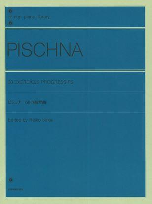 全音ピアノライブラリー ピシュナ 60の練習曲 解説付 の画像