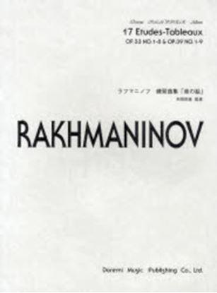ドレミ・クラヴィア・アルバム ラフマニノフ 練習曲「音の絵」OP.33 OP.39 の画像