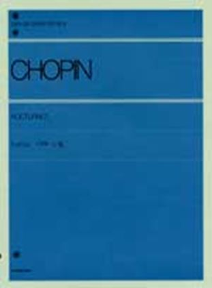 ショパン ノクターン集 の画像