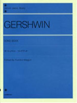 全音ピアノライブラリー ガーシュウィン ソングブック の画像