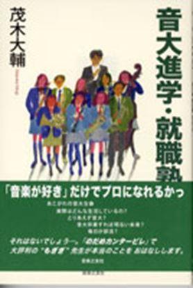 音大進学・就職塾 茂木大輔:著 の画像