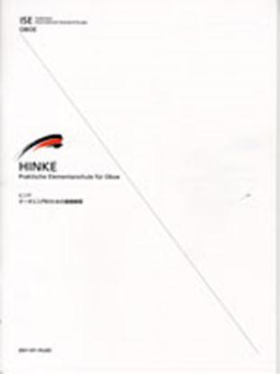 ヒンケ:オーボエ入門のための基礎練習 の画像