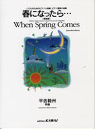 平吉毅州:こどものためのピアノ小品集ピアノ連弾小品集「春になったら・・・(増補版)」 の画像
