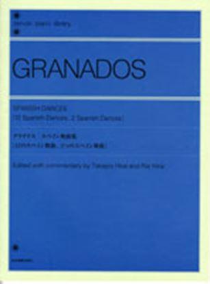 全音ピアノライブラリー グラナドス スペイン舞曲集 解説付 の画像
