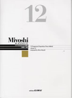 Miyoshi ピアノ・メソード 12 改訂版 の画像