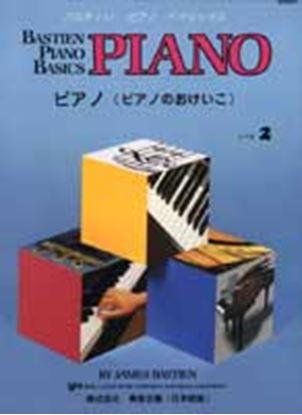バスティンピアノベーシックス ピアノ(ピアノのおけいこ) レベル2 の画像