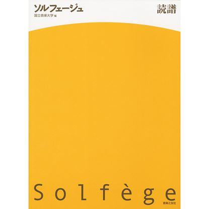 ソルフェージュ 読譜 国立音楽大学/編 の画像