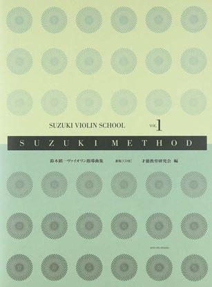 鈴木鎮一 ヴァイオリン指導曲集01 【新版】CD付 の画像