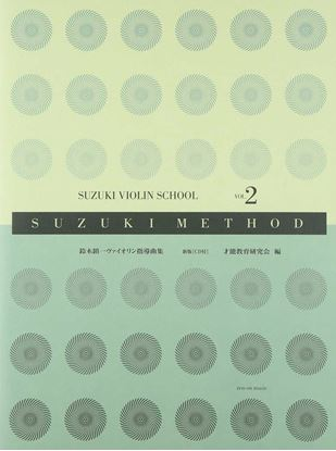 鈴木鎮一 ヴァイオリン指導曲集02 【新版】CD付 の画像