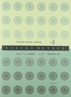 鈴木鎮一 ヴァイオリン指導曲集03 【新版】CD付 の画像