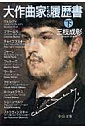 文庫 大作曲家たちの履歴書(下)三枝成彰/著 の画像