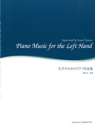 舘野泉 監修/左手のためのピアノ作品集 の画像