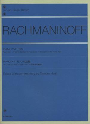 ラフマニノフ:ピアノ小品集/ヴォカリーズ他、ピアノ独奏用編曲付 の画像