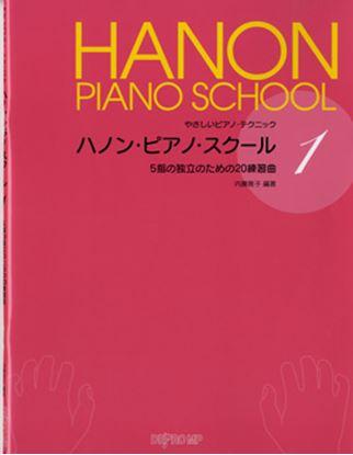 やさしいピアノ・テクニック ハノン・ピアノ・スクール1 5指の独立のための20練習曲 の画像