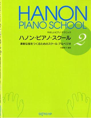 やさしいピアノ・テクニック ハノン・ピアノ・スクール2 柔軟な指をつくるためのスケール・アルペジオ の画像