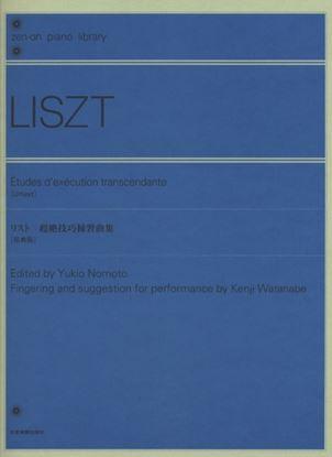 全音ピアノライブラリー リスト 超絶技巧練習曲集[原典版] の画像