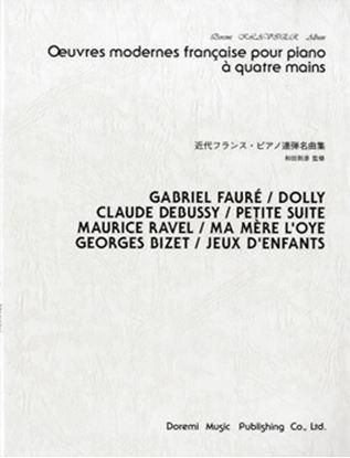 ドレミ・クラヴィア・アルバム 近代フランス・ピアノ連弾名曲集 の画像